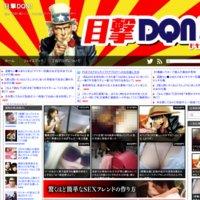 目撃DQN!